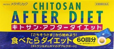 【送料無料】メタボリック キトサンアフターダイエット徳用×5個セット【2017SS】(ゆ)