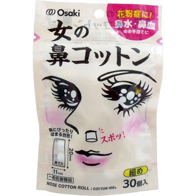 オオサキ  鼻コットン  女  30個入×160個 【北海道・沖縄以外送料無料】【2017AW】