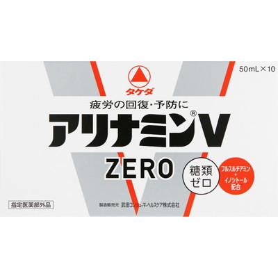 アリナミンVゼロ 50mL×10×10個 【北海道・沖縄以外送料無料】【2017AW】