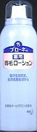 花王 ブローネ 薬用育毛ローション 180g×24個  【送料無料】