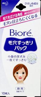 花王 ビオレ 毛穴すっきりパック 鼻用 白色タイプ 10枚×36個  【送料無料】