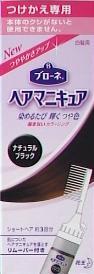 花王 ブローネヘアマニキュア ナチュラルブラック 付替用 1箱×24個  【送料無料】
