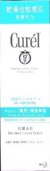 花王 キュレル 化粧水2(ノーマル) 150ml×24個  【送料無料】