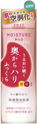 KCP モイスチュアマイルド ミルキィローション 160ml×36個  【送料無料】