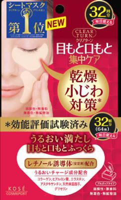 KCP クリアターン 肌ふっくら アイゾーンマスク 32枚×48個  【送料無料】