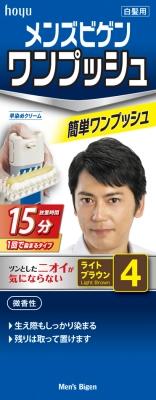 ホーユー メンズビゲン ワンプッシュ 4 ライトブラウン 1組×27個  【送料無料】