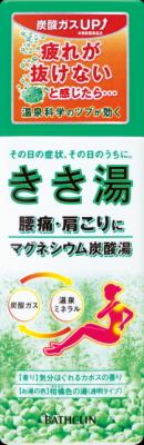 バスクリン きき湯 マグネシウム炭酸湯 腰痛・肩こり ×24個【送料無料】【入浴剤】