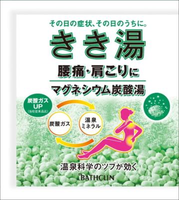 バスクリン きき湯 マグネシウム炭酸湯 腰痛・肩こり ×240個【送料無料】【入浴剤】
