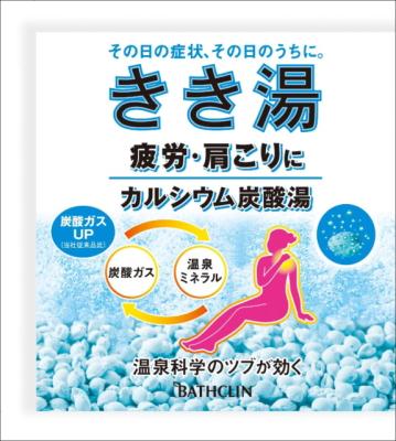 バスクリン きき湯 カルシウム炭酸湯 疲労・肩こり ×240個【送料無料】【入浴剤】