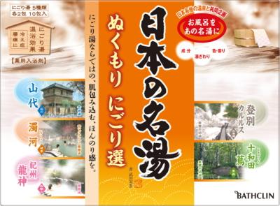 バスクリン 日本の名湯 ぬくもりにごり選 ×30個【送料無料】【入浴剤】