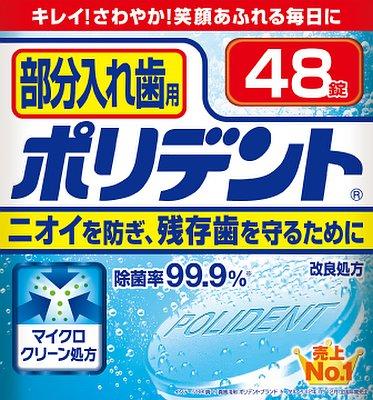 アース製薬 ポリデント 部分入れ歯用 48 48錠×96個【送料無料】【オーラル】【歯磨き】【歯ブラシ】