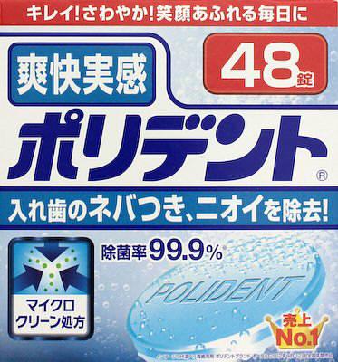 アース製薬 爽快実感 ポリデント 48錠 ×96個【送料無料】【オーラル】【歯磨き】【歯ブラシ】