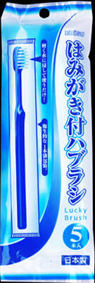 エビス ラッキーハブラシ ×300個【送料無料】【オーラル】【歯磨き】【歯ブラシ】