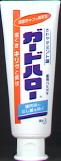 花王 ガードハロー スタンディングチューブ 165G×96個【送料無料】【オーラル】【歯磨き】【歯ブラシ】