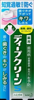花王 ディープクリーンS 薬用ハミガキ 60g×48個【送料無料】【オーラル】【歯磨き】【歯ブラシ】