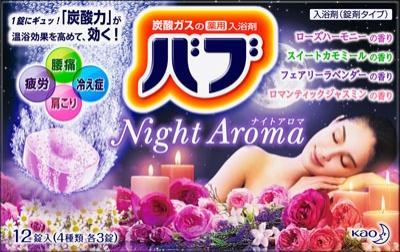 花王 バブ ナイトアロマ 12錠×24個【送料無料】【入浴剤】