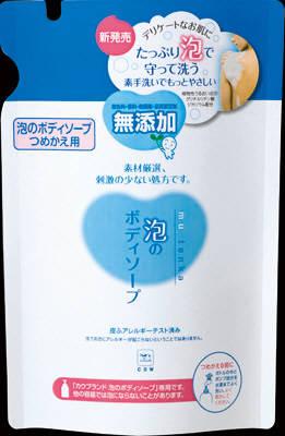牛乳石鹸共進社 カウブラウンド 無添加 泡のボディソープ 替 500ml×16個【送料無料】【ハンドソープ】【ボディソープ】