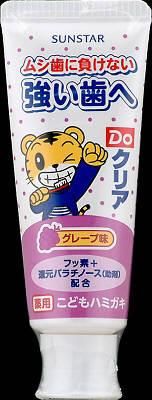 サンスター DOクリア こどもハミガキグレープ味 70g ×192個【送料無料】【オーラル】【歯磨き】【歯ブラシ】