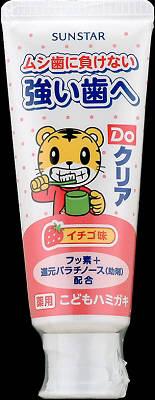 サンスター DOクリア こどもハミガキイチゴ味 70g ×192個【送料無料】【オーラル】【歯磨き】【歯ブラシ】