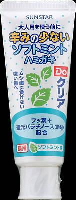 サンスター DOクリア こどもハミガキソフトミント味 70g ×192個【送料無料】【オーラル】【歯磨き】【歯ブラシ】