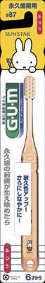 サンスター GUM デンタルブラシ 永久歯期用 1本×240個【送料無料】【オーラル】【歯磨き】【歯ブラシ】