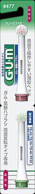 サンスター GUM ハンテンブラシ 477 高速反転×96個【送料無料】【オーラル】【歯磨き】【歯ブラシ】