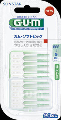 サンスター ガム・ソフトピックミント付きSSS~S 20P ×60個【送料無料】【オーラル】【歯磨き】【歯ブラシ】