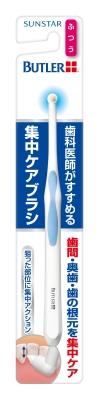 サンスター BUTLER 集中ケアブラシ ふつう ×72個【送料無料】【オーラル】【歯磨き】【歯ブラシ】