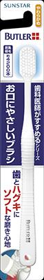 サンスター バトラー お口にやさしいブラシ ×120個【送料無料】【オーラル】【歯磨き】【歯ブラシ】