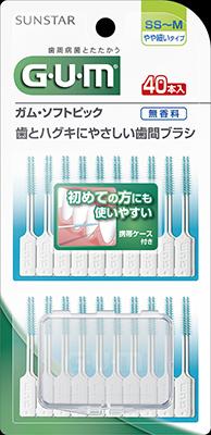 サンスター ガム・ソフトピック40P無香料[SS~M] ×120個【送料無料】【オーラル】【歯磨き】【歯ブラシ】