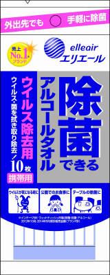 大王製紙 エリエール除菌アルコールタオルウイルス携帯10枚 10枚×288個【送料無料】【ハンドソープ】【ボディソープ】
