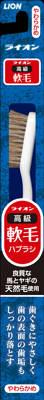 ライオン 高級軟毛ハブラシ やわらかめ ×240個【送料無料】【オーラル】【歯磨き】【歯ブラシ】