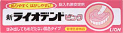 ライオン 新ライオデント ピンク 40G×120個【送料無料】【オーラル】【歯磨き】【歯ブラシ】
