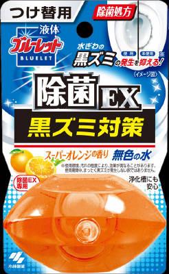小林製薬 液体BLO除菌EX替スーパーオレンジ70ml ×96個【送料無料】【消臭剤】【芳香剤】