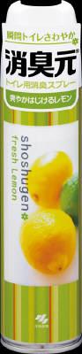 小林製薬 消臭元スプレー爽やかはじけるレモン 280ml ×48個【送料無料】【消臭剤】【芳香剤】