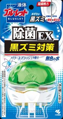 小林製薬 液BLO除菌EX パワースプラッシュ 70ml ×96個【送料無料】【消臭剤】【芳香剤】