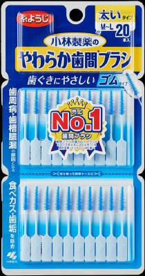 小林製薬 やわらか歯間ブラシ M-L 20本×144個【送料無料】【オーラル】【歯磨き】【歯ブラシ】