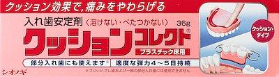 塩野義製薬 クッションコレクト ×200個【送料無料】【オーラル】【歯磨き】【歯ブラシ】