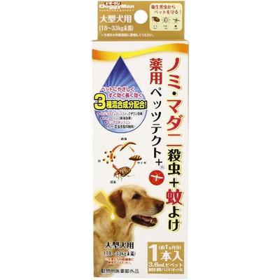 薬用ペッツテクト+ 大型犬用 1本×60個