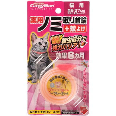 薬用ノミ取り首輪+蚊よけ 猫用 効果6ヵ月×60個