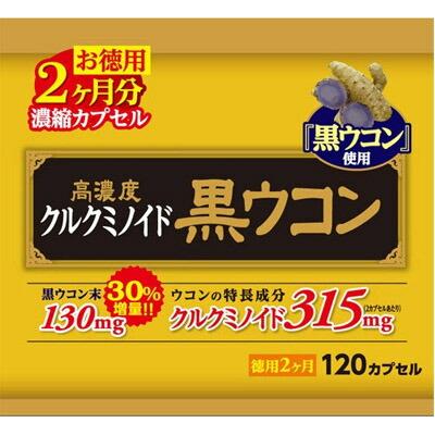 高濃度ウコン120カプセル×36個 1個当たり1680円(税抜) 【送料無料】