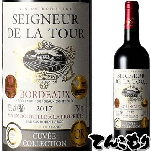 【12本 ケース販売】金賞5冠獲得! セニョール・ド・ラ・トゥール[2017] 赤ワイン フルボディ 750ml 12本入り フランス AOCボルドー Seigneur de la Tour 金賞ワイン セニョール ド ラ トゥール 驚異の金賞5つ獲得!