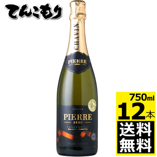 【ケース販売】ピエール・ゼロ ブラン・ド・ブラン 750ml×12本(1ケース)【送料無料】アルコール度数0%のスパークリングワインテイスト飲料です。