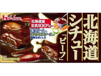 ハウス食品 北海道シチュービーフ172g ×60個【送料無料】