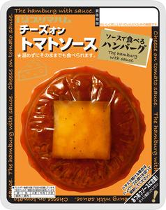 プリマハム ソースで食べるハンバーグ トマトソース95gX50個 【送料無料】