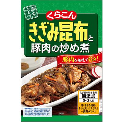 小倉屋昆布食品 くらこん 満点おかず きざみ昆布と豚肉 ×80個【送料無料】