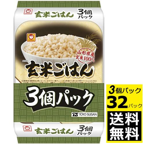 ☆送料無料☆ 北海道 沖縄以外 東洋水産 テレビで話題 送料無料 マルちゃん 売却 玄米ごはん 160g×3パック×32個