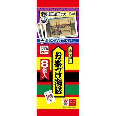 永谷園 永谷園 お茶づけ海苔 袋8袋 48g×120個 【送料無料】
