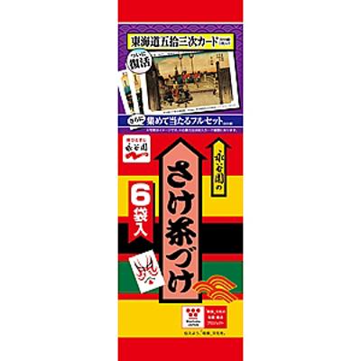 永谷園 永谷園 さけ茶づけ 袋6袋 33g×120個 【送料無料】
