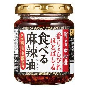 中村屋 食べる麻辣油 110g×36個×2セット